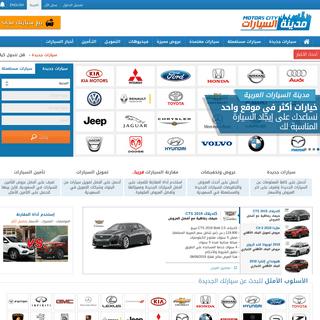 مدينة السيارات-حراج السيارات السعودية