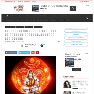 ArchiveBay.com - www.samacharnama.com/maha-shivratri-2020-pujan-results-om-maha-shivratri-2020-gives-virtuous-fruit-read-hehe-shiva-chalisa/ - Maha Shivratri 2020 pujan results om maha Shivratri 2020 gives virtuous fruit read hehe shiva chalisa