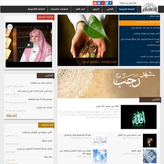 موقع المسلم - الصفحة الرئيسية