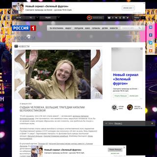 ArchiveBay.com - russia.tv/article/show/article_id/77212/ - Судьба человека. Большие трагедии Наталии Белохвостиковой - Новости к