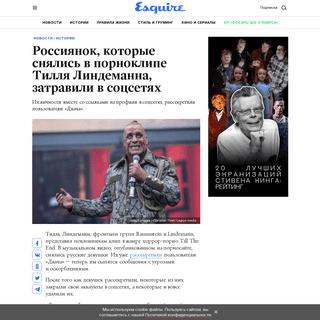 ArchiveBay.com - esquire.ru/articles/157883-rossiyanok-kotorye-snyalis-v-pornoklipe-tillya-lindemanna-zatravili-v-socsetyah/ - Россиянок из порноклипа Тилля Линдеманна затравили в соцсетях - Журна