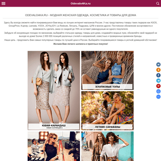 Odevalo4Ka.ru - Поиск Женской Одежды, Обуви, Аксессуаров В Интернет-Магазина�