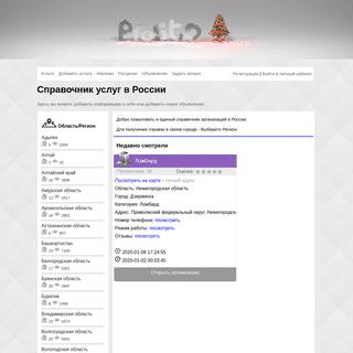 Справочник услуг в России