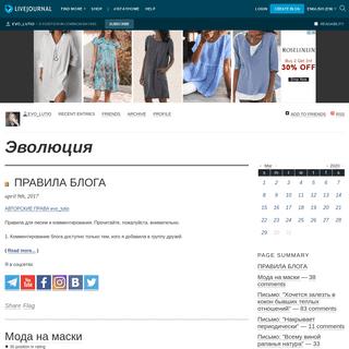 ArchiveBay.com - evo-lutio.livejournal.com - Эволюция — LiveJournal