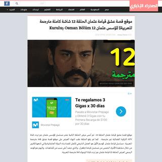 موقع قصة عشق قيامة عثمان الحلقة 12 شاشة كاملة مترجمة للعربية-- المؤسس عث