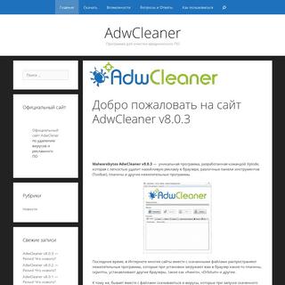 AdwCleaner — скачать бесплатно с официального сайта