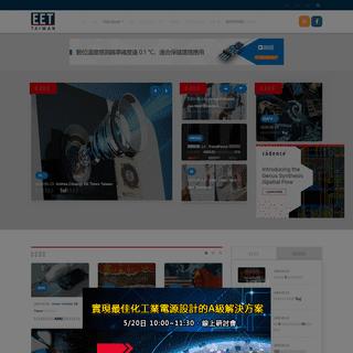 電子工程專輯 - Electronics Engineering Times, Taiwan.