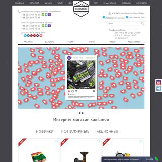 HardSmoke.com.ua - Интернет магазин кальянов. Купить табак для кальяна в Украи