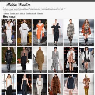 Мода 2020-2021 - Зима, Лето, Весна, Осень