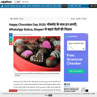 ArchiveBay.com - www.naidunia.com/technology/tech-happy-chocolate-day-2020-wishes-images-whatsapp-stickers-status-gif-photos-and-facebook-messages-5324986 - Happy chocolate Day 2020- Wishes images WhatsApp Stickers status gif photos and Facebook messages