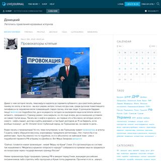 Донецкий — LiveJournal