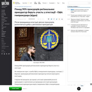 ArchiveBay.com - www.unian.ua/society/10897700-ponad-90-prokuroriv-regionalnih-prokuratur-berut-uchast-u-atestaciji-ofis-genprokurora-video.html - Понад 90- прокурорів регіональних прокуратур беруть участь у атестаці�