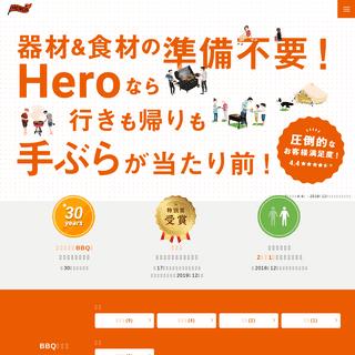 Hero(ヒーロー) HeroField.com -- 手ぶらでBBQ(手ぶらでバーベキュー)