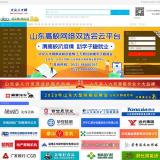 ArchiveBay.com - dazhonghr.com - 大众人才网_济南招聘_济南招聘会_山东招聘求职找工作-大众人才网