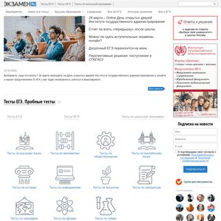 Examen.ru – портал для абитуриентов и их родителей