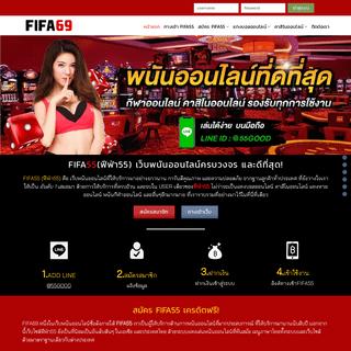 FIFA55 เว็บพนันออนไลน์ พร้อมทางเข้าฟีฟ่า55 สมัครวั