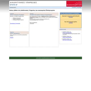 Διαδικτυακές Υπηρεσίες, Νοσοκομείο Παπαγεωργίου