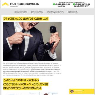 Моя недвижимость - myrealproperty.ru
