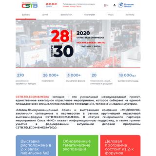 Выставка и Форум CSTB Telecom & Media