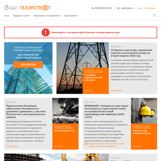 Техэксперт - Ведущий бренд рынка нормативно-технической информации