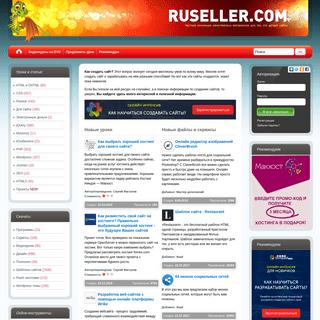 ArchiveBay.com - ruseller.com - Видеоуроки по созданию сайта для бизнеса. Бесплатные видеоуроки.