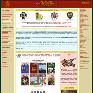 ArchiveBay.com - simvolika.org - Академия русской символики «Марс» - символика, знаки, медали, награды