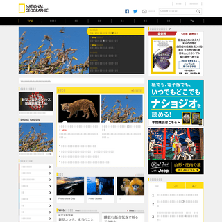 ナショナルジオグラフィック日本版サイト