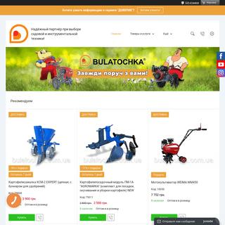 -BULATOCHKA - надёжный партнёр при выборе садовой и инструментальной техни�