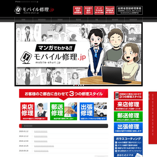 iPhone(アイフォン)修理専門店|モバイル修理.jp