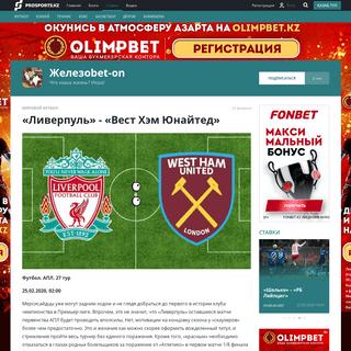 Ливерпуль - Вест Хэм Юнайтед- прогноз на матч АПЛ