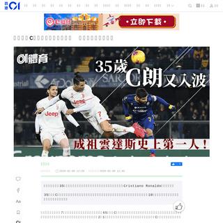 【意甲】C朗拿度破查斯古特紀錄 祖雲達斯反負維羅納|香港01|即時體育