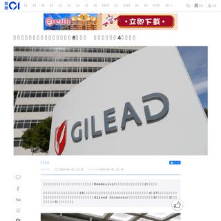 【武漢肺炎】瑞德西韋在中國申請8項專利 臨床試驗結果4月底公布|香港01|即時中國