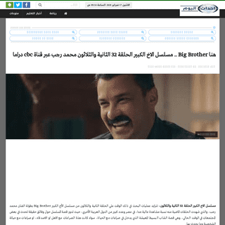 هنـا Big Brother .. مسلسل الاخ الكبير الحلقة 32 الثانية والثلاثون محمد رجب عب�