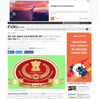 ArchiveBay.com - www.india.com/hindi-news/career-hindi/ssc-cgl-admit-card-2019-20-ssc-will-soon-release-cgl-tier-1-admit-card-see-details-here-3946821/ - SSC CGL Admit Card 2019-20- SSC जल्द जारी करेगा CGL Tier 1 का एडमिट कार्ड, य