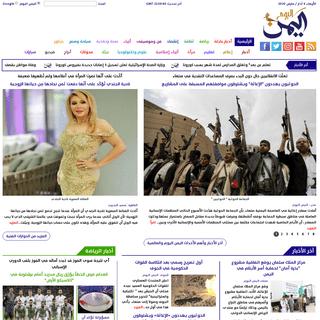 ArchiveBay.com - alyementoday.com - Yemen Today - اليمن اليوم - اليمن الآن، أخبار اليمن اليوم