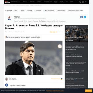 Серия А. Аталанта - Рома ᐉ UA-Футбол