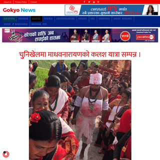 gokyo news gokyo news - The complete news portalgokyo news
