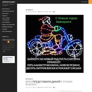 МОЙ МОТОЦИКЛ - Все о байкерах, мотоциклах, и новинках!!!