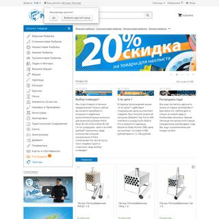 Рыбаклев — интернет-магазин товаров для рыбалки и активного отдыха