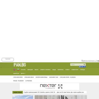 Българският военен сайт - Политика, Армия, Национална сигурност - Pan.bg