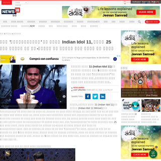 Indian Idol 11 Winner- लोगों के घरों में चावल मांगती थीं मां, बे