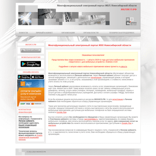 Многофункциональный электронный портал ЖКХ Новосибирской области -- �