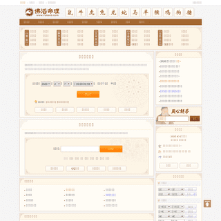 ArchiveBay.com - sosuo.name - 佛滔算命网_周公解梦,姓名配对,姓名测试打分,八字算命,起名网