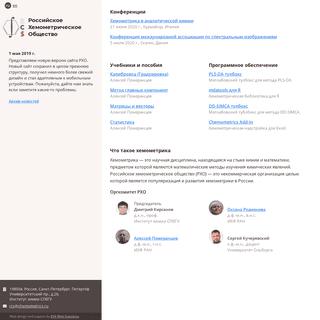 Российское Хемометрическое Общество
