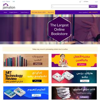 Jamalon, Arab Bookstore