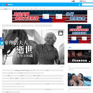 ArchiveBay.com - hk.appledaily.com/local/20200221/VLQNEEENPPD7DNWL7RDSKKTX6Y/ - 麥理浩夫人逝世享年百歲 前港督秘書感難過 讚夫人性格率直關顧下屬 | 即時 | 要聞 | 20200221
