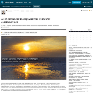 Блог писателя и журналиста Максима Новиковского — LiveJournal
