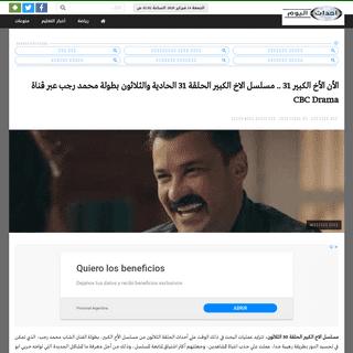 الأن الأخ الكبير 31 .. مسلسل الاخ الكبير الحلقة 31 الحادية والثلاثون بطول
