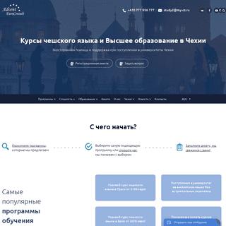 Курсы чешского языка и Высшее образование в Чехии - Advent EuroConsult