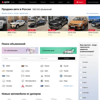 Дром - цены на машины